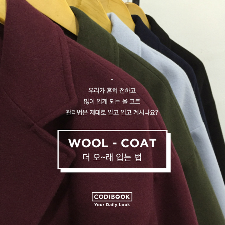 WOOL-COATE_CARE-1.png
