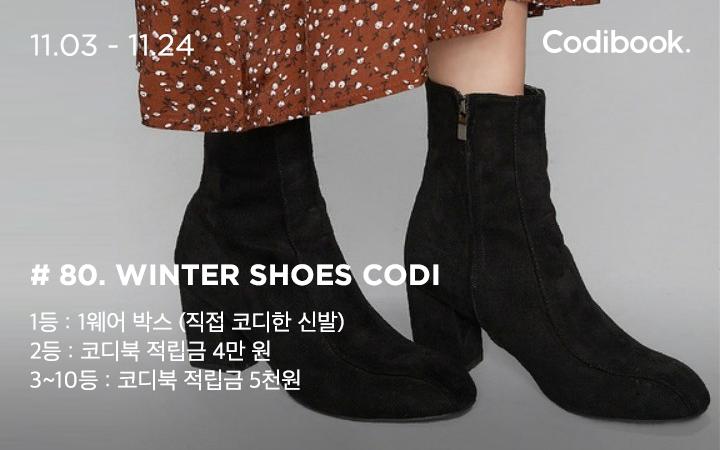 겨울 신발 컨테스트