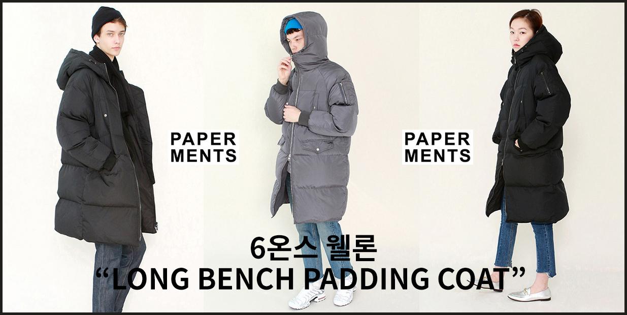 [PAPERMENTS] Long bench Padding Coat (6온스)