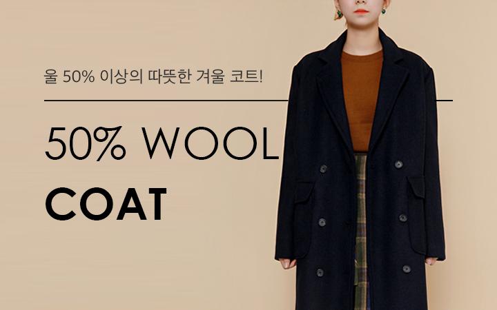 자주 입는 코트는 신중하게!. 따뜻함과 가벼움을 동시에 챙겨주는 울 함량 50%이상 코트!
