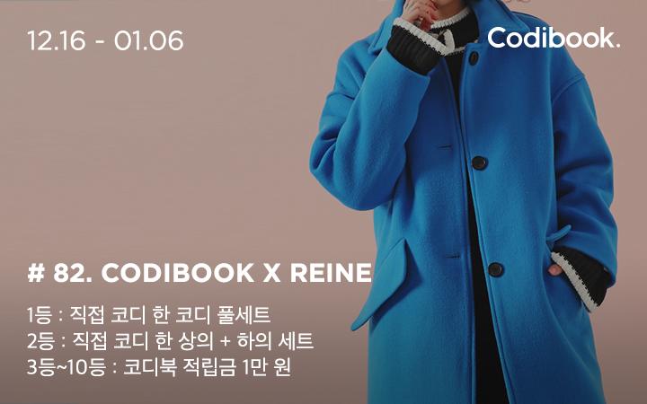 CODIBOOK X REINE
