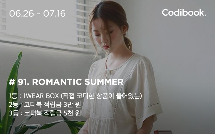 로맨틱한 썸머 코디룩을 완성시켜주세요!