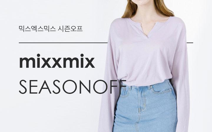 믹스엑스믹스 시즌오프