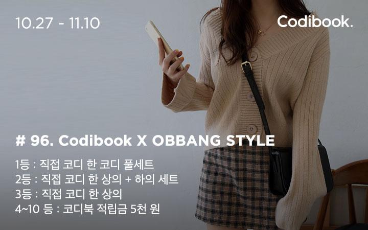 코디북 X 오빵스타일