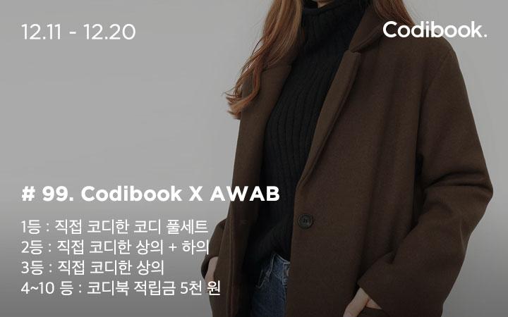 코디북 X 에이와비 컨테스트