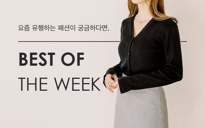 2월 3주차 BEST OF THE WEEK