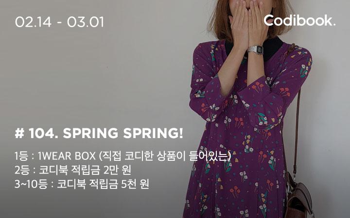 봄 트렌드 코디 컨테스트