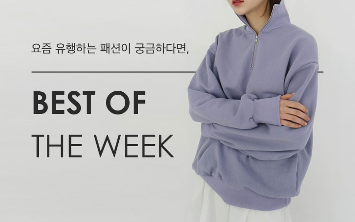2월 4주차 BEST OF THE WEEK