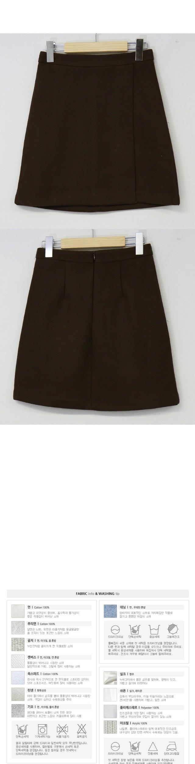 Wool lap skirt