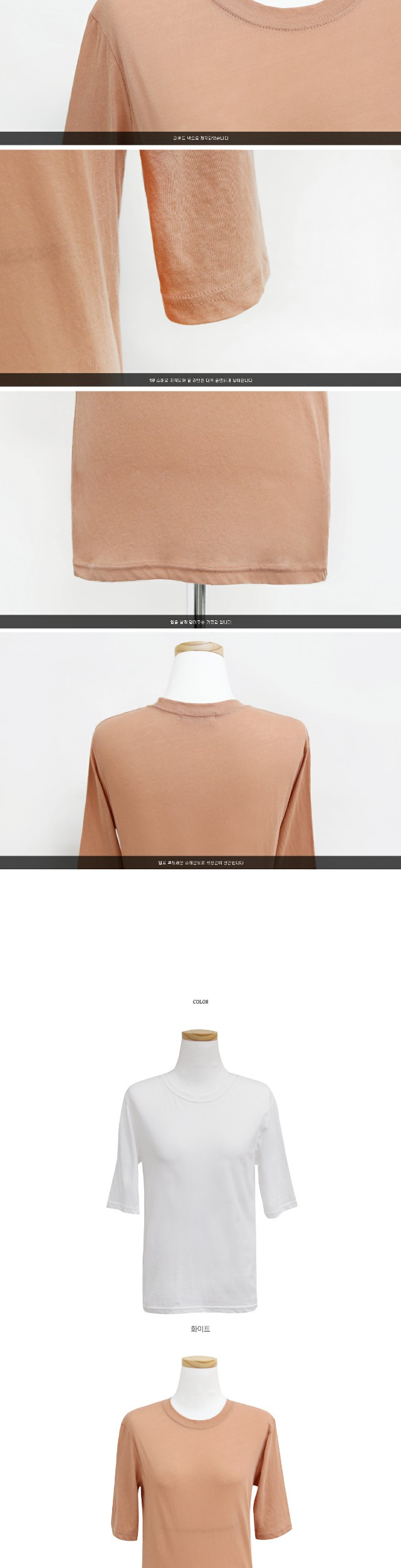 BASIC ROUND NECK SLEEVE T