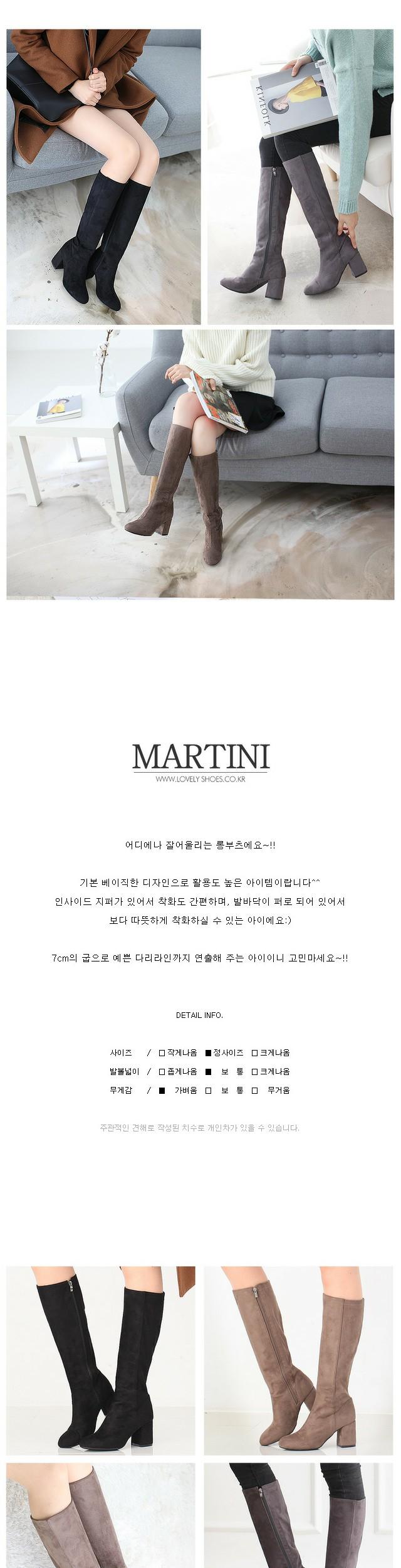 Martini Long boots 7cm