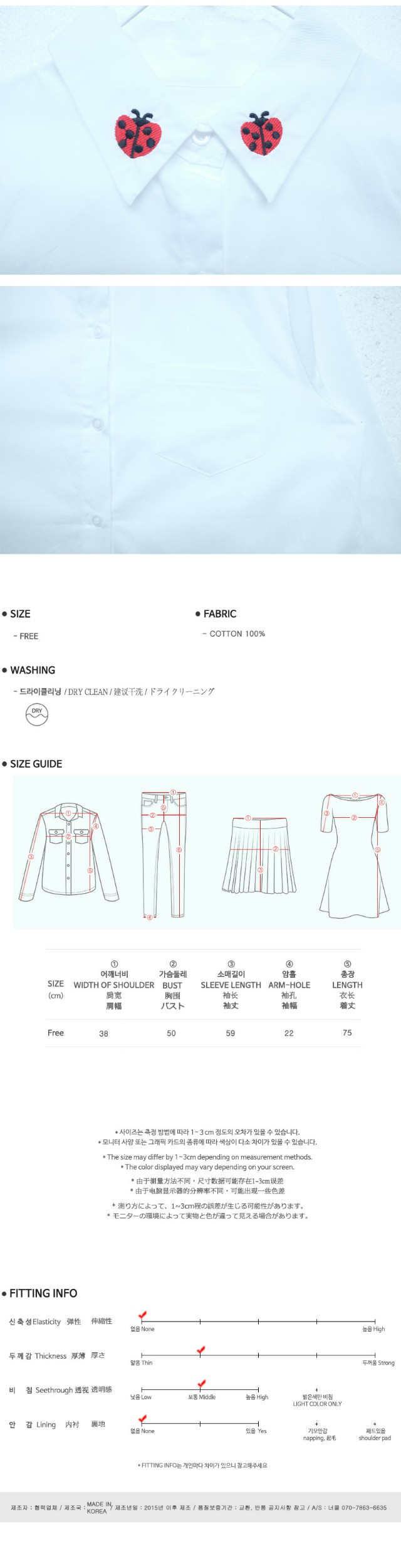 카라 자수 셔츠 (nb342)