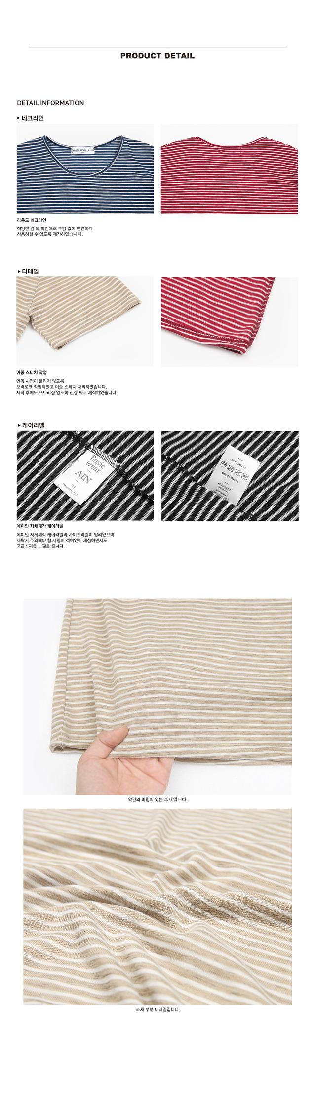 FRESH A round stripe T