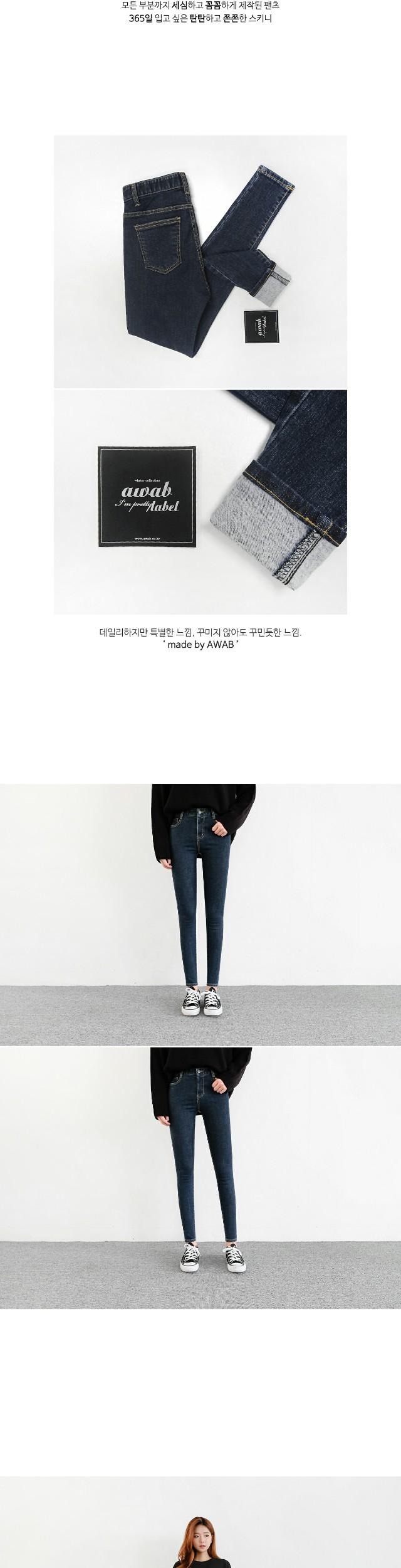 Secret Bending Skinny
