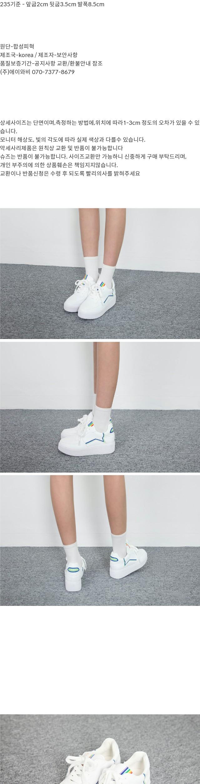 Star Rainbow Shoes