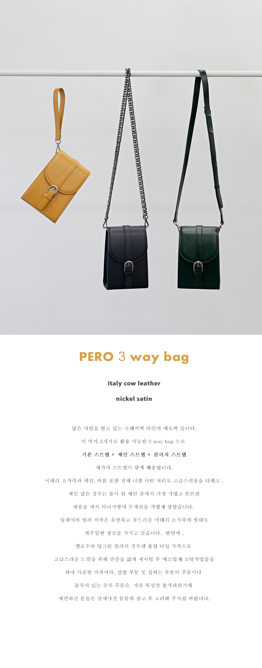 pero 3 way bag ( + cherry blossom )