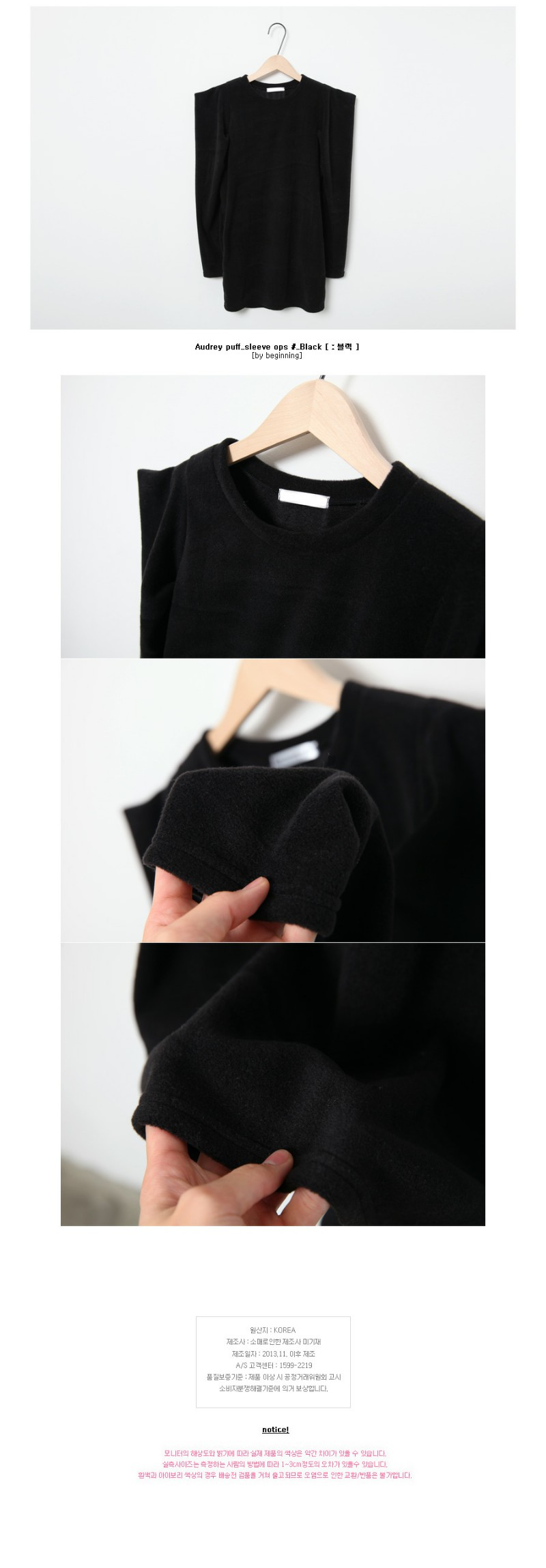 Audrey puff_sleeve ops