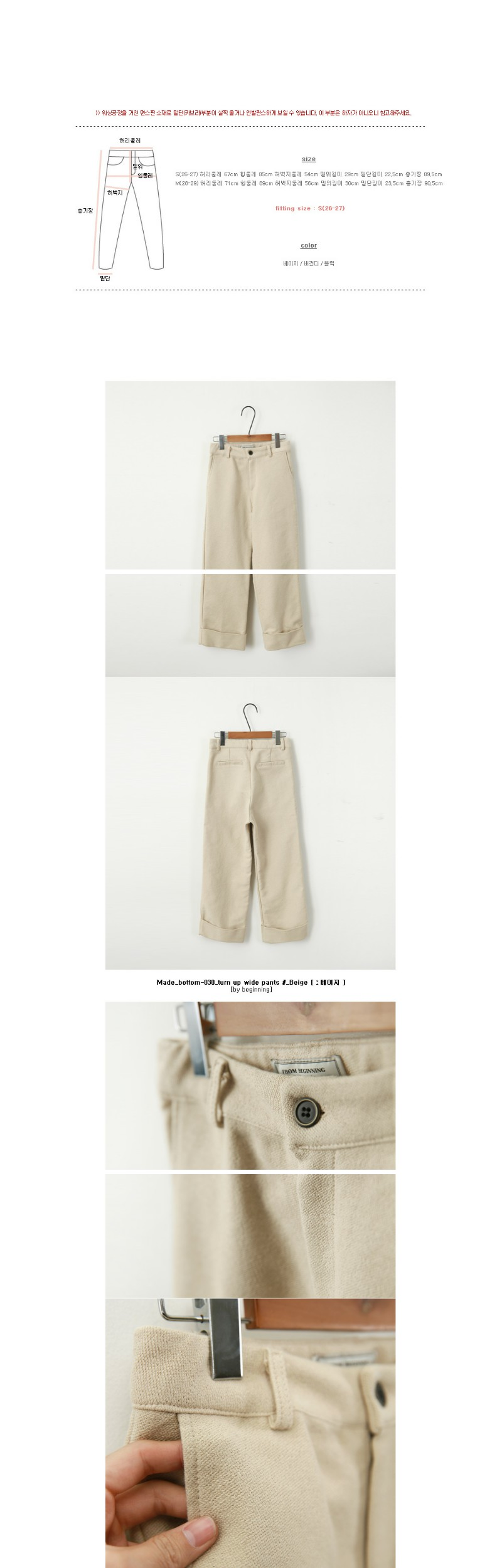 Made_bottom-030_turn up wide pants