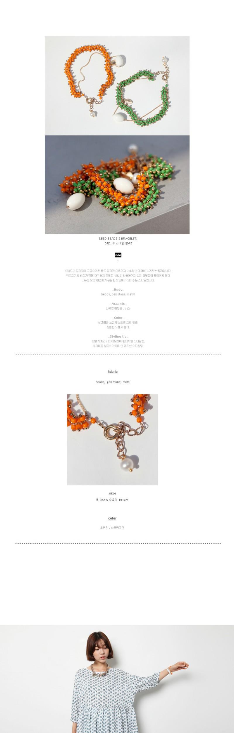 Seed beads 2 bracelet