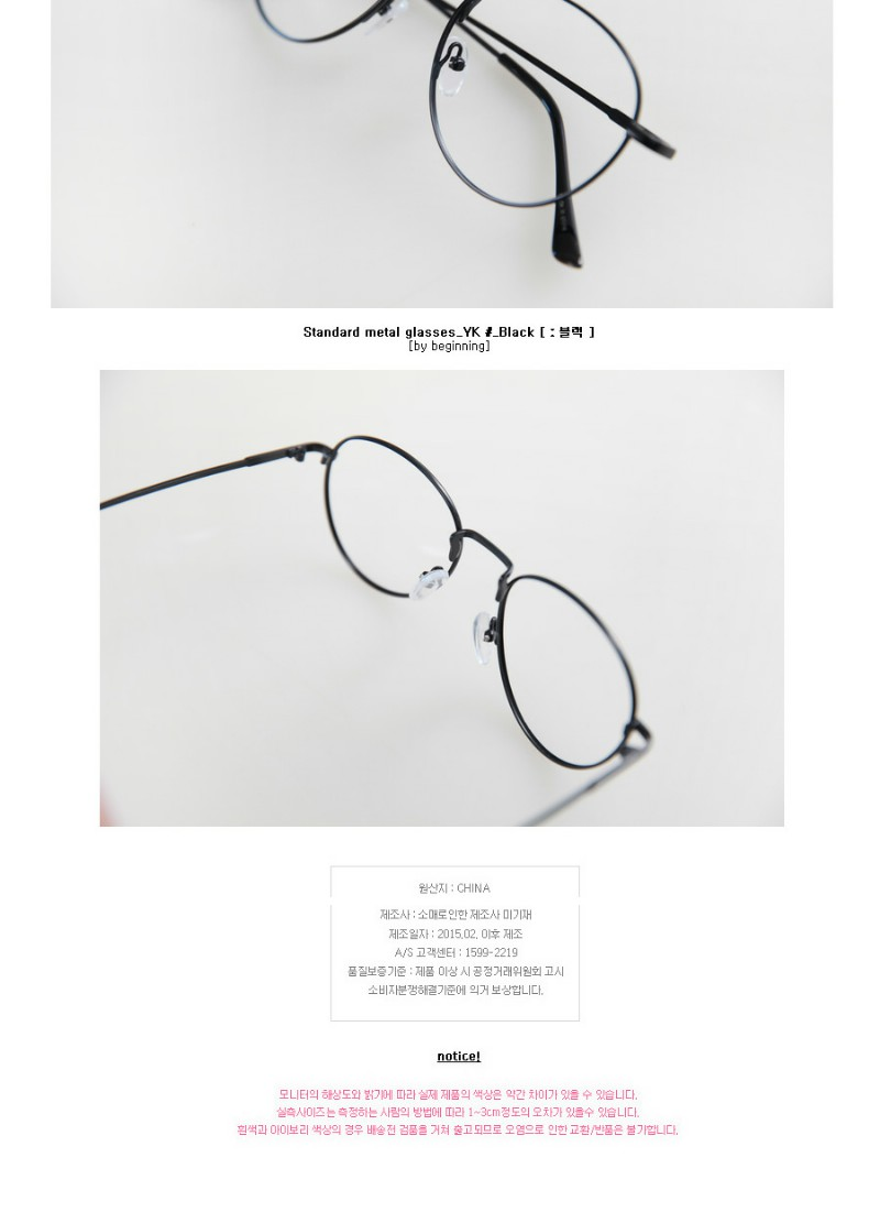 Standard metal glasses_YK