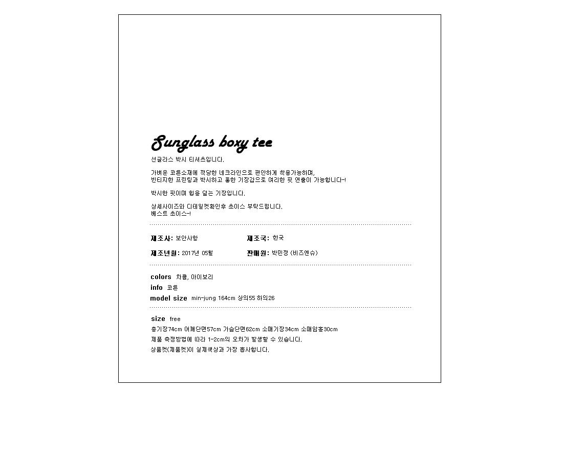 Sunglass boxy tee (2color)