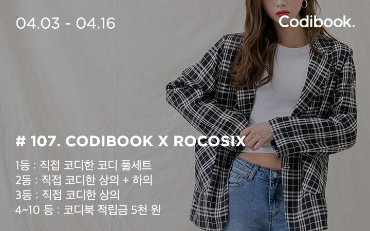 코디북 X 로코식스 컨테스트