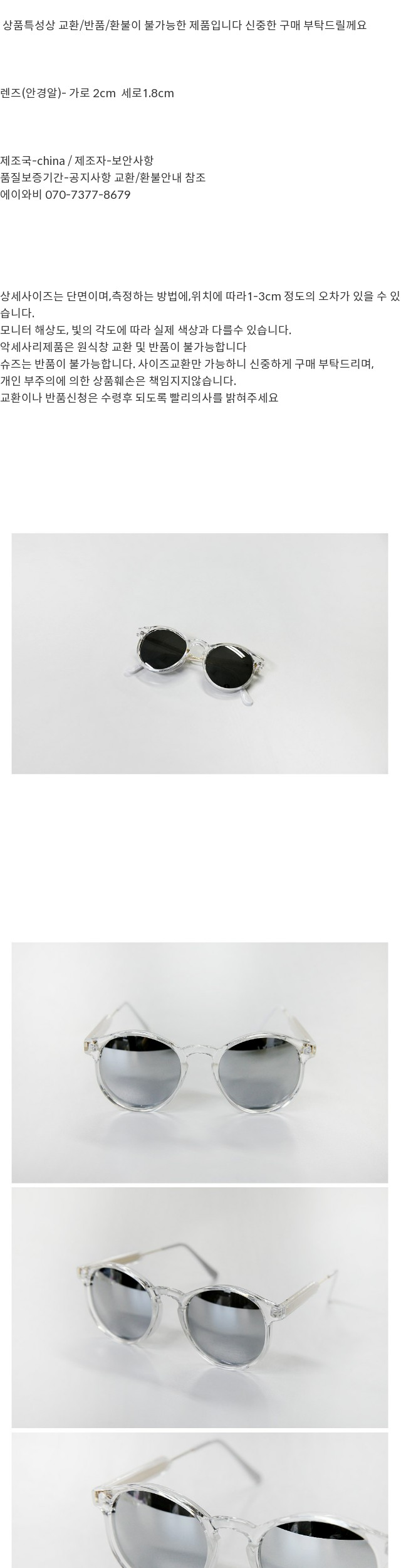 Lollipop Transparent Sunglasses