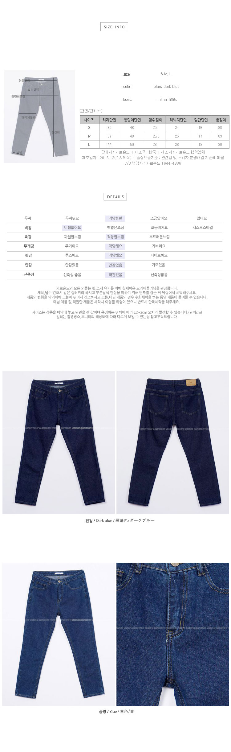 You are only denim pants