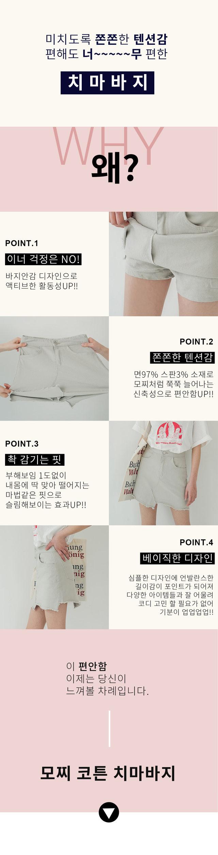 Mochi cotton skirt pants