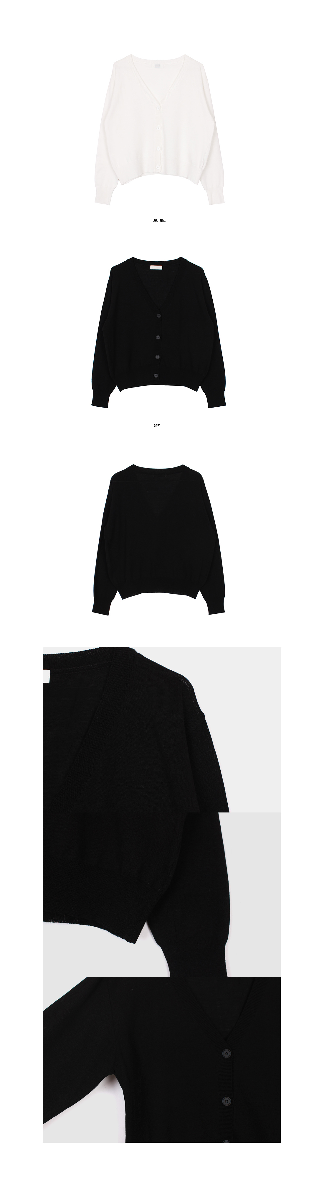 V-line cardigan (2color)