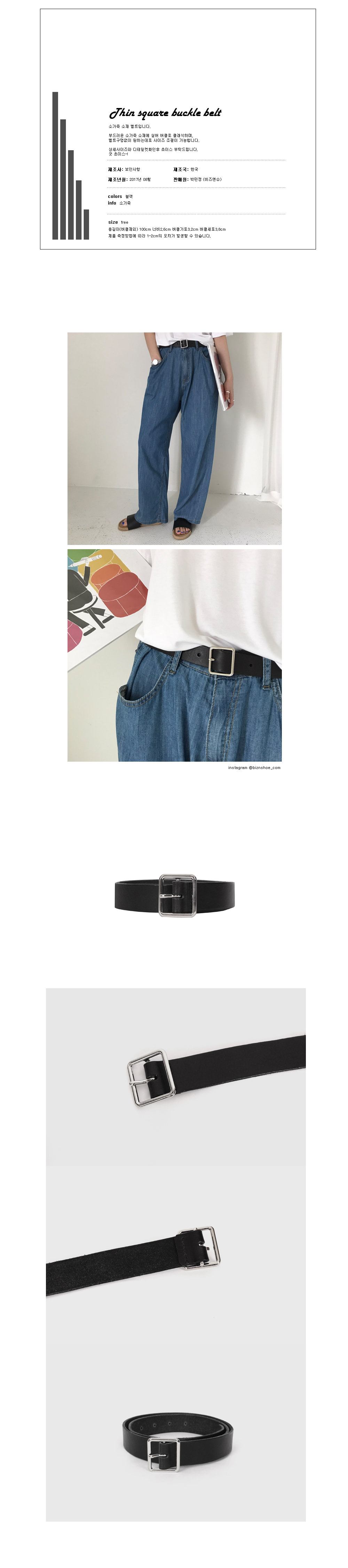 Thin square buckle belt