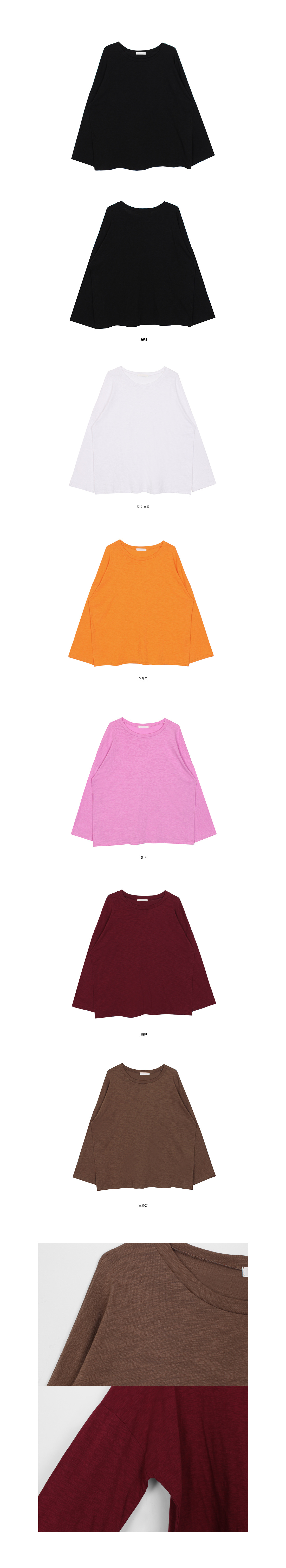 Over-fit round tee (6color)
