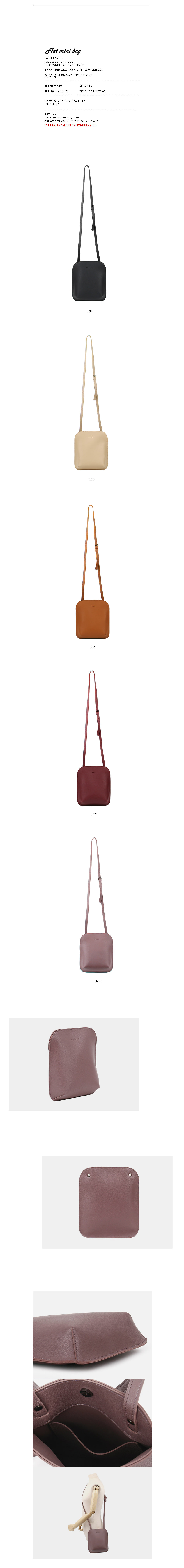 Flat mini bag (5color)