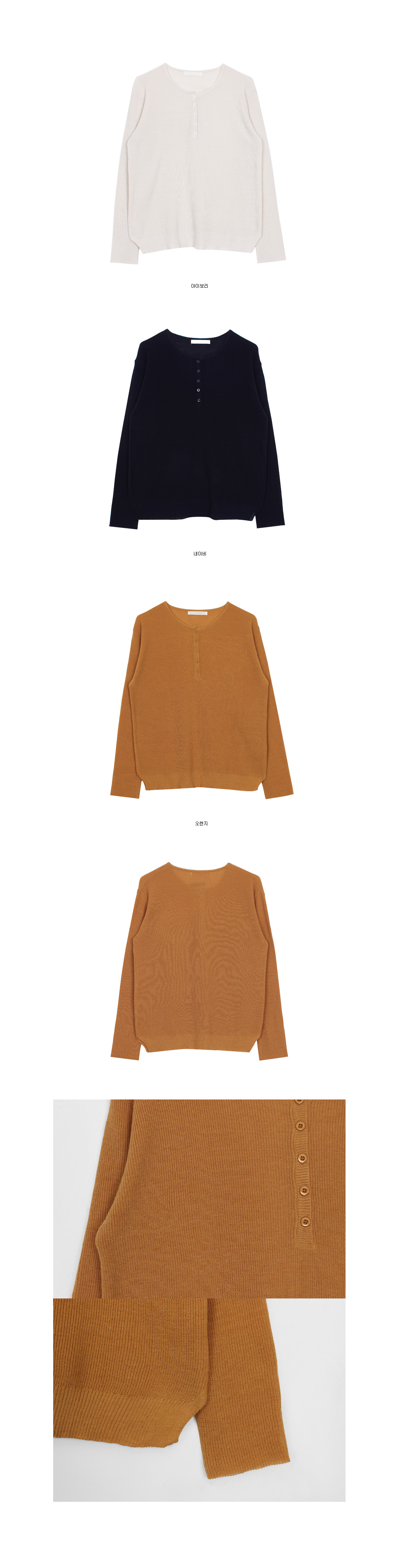 Henleyneck button knit (3color)