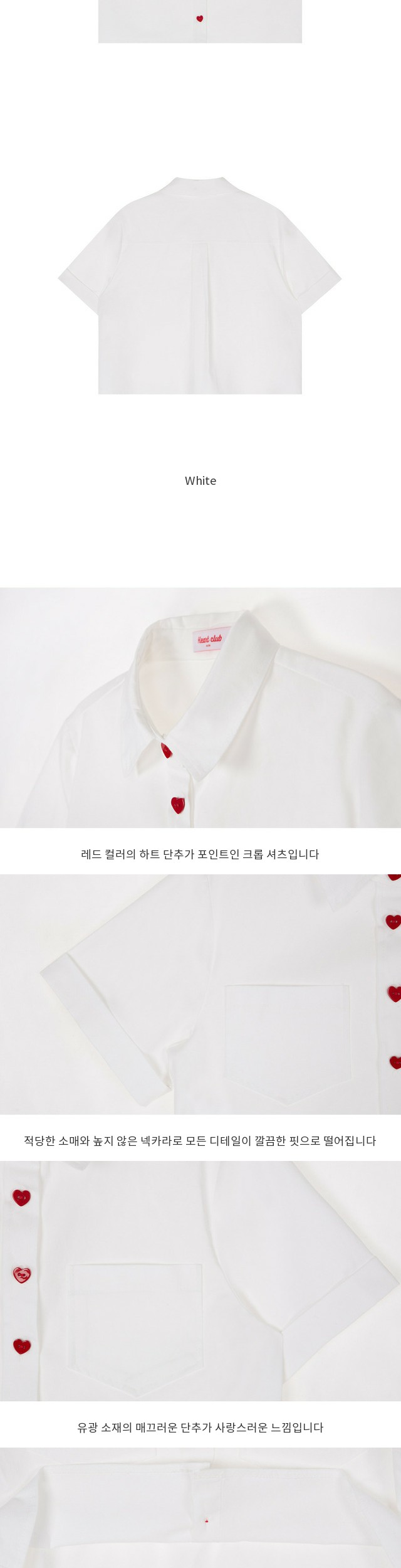 Tweed Chae Wear Heart club 16SSHeart Button Crop Shirt