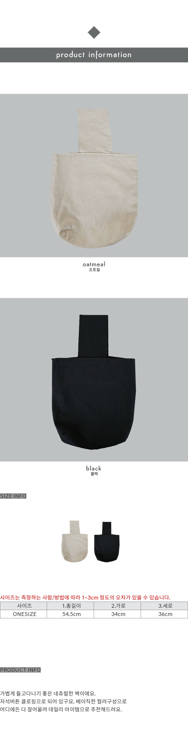 Cotton handle (bag)
