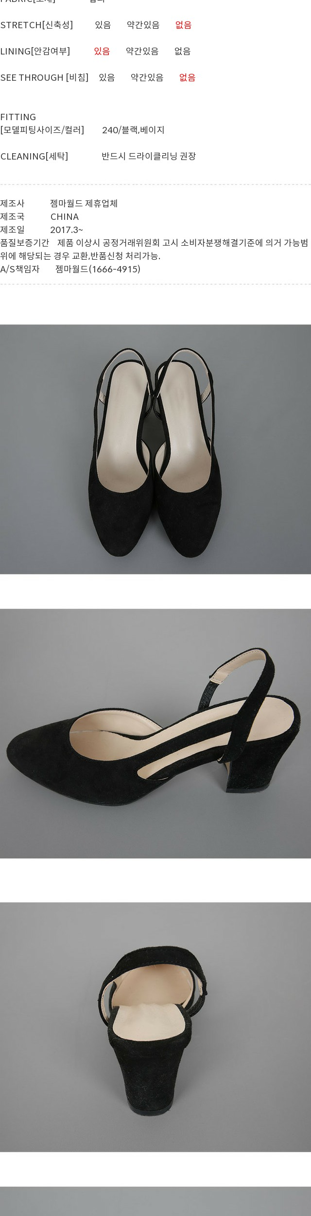 Career - Shoes