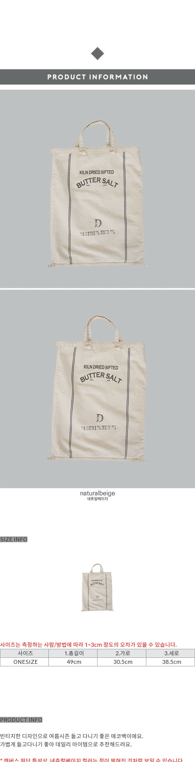 Buter salt (bag)