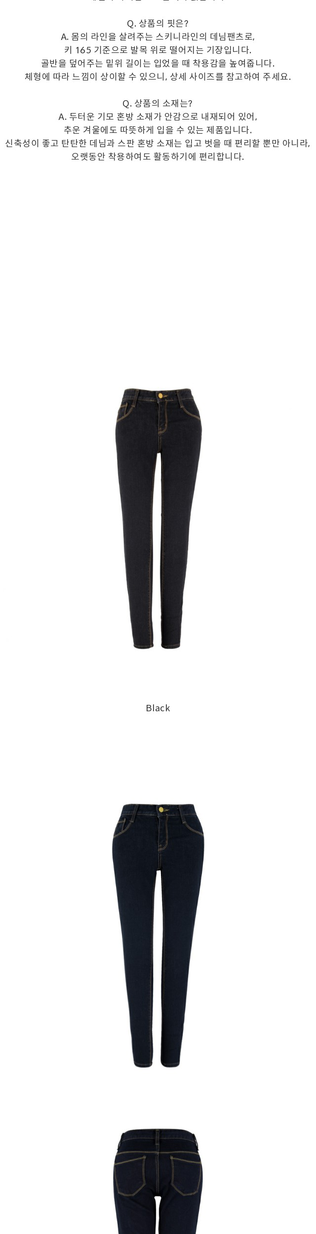 816 Rising brushed skinny jeans