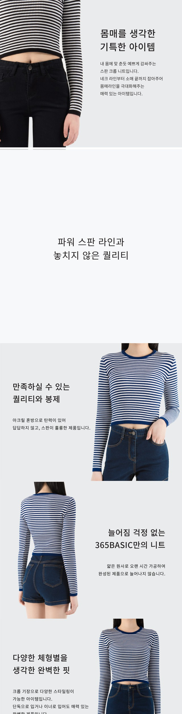 Power Span Striped Crop Knit