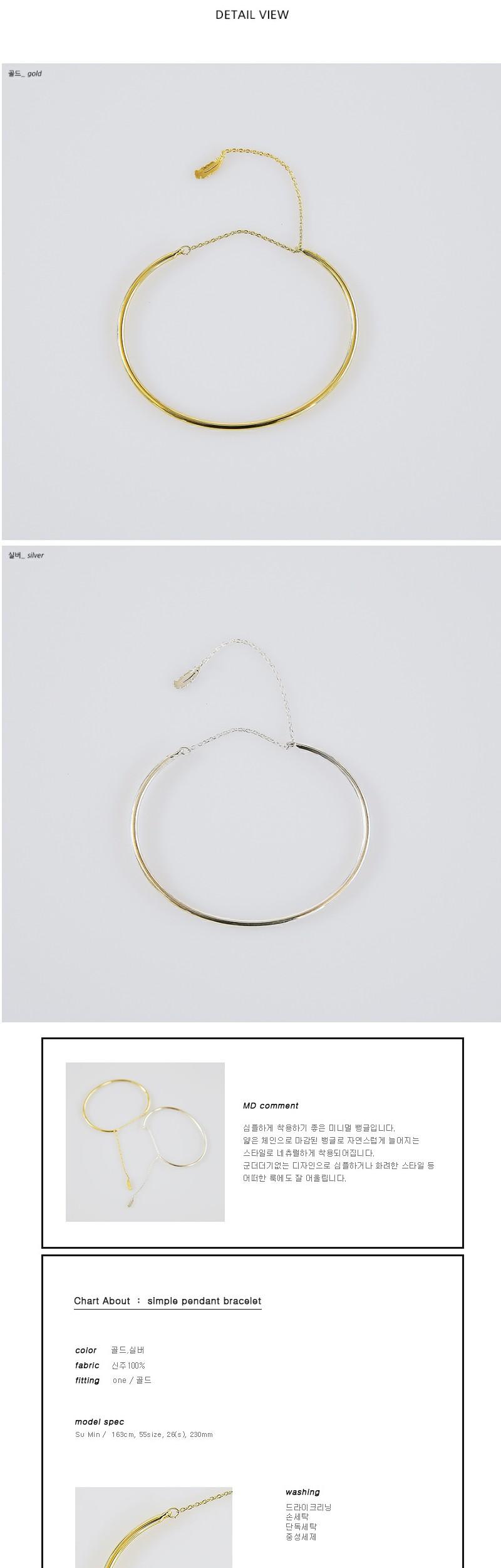 simple pendant bracelet
