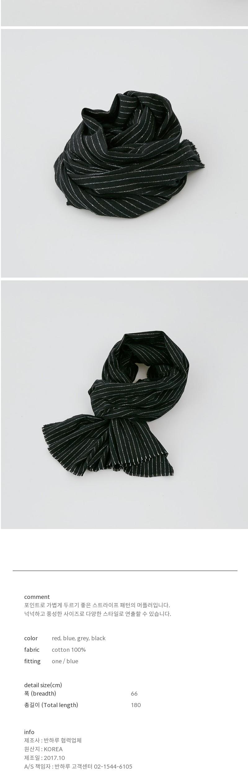 cozy stripe muffler