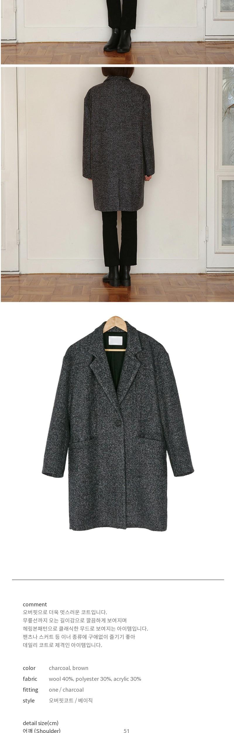 grand over fit coat