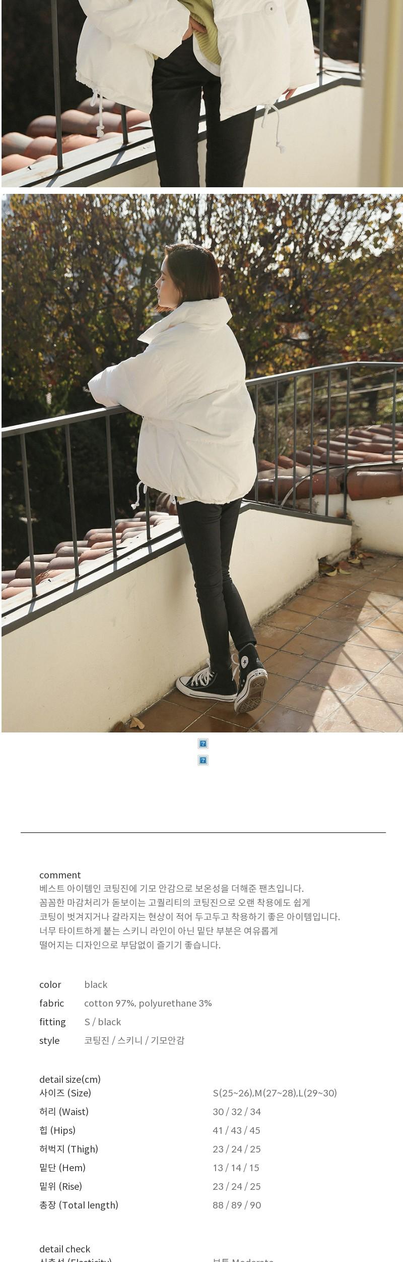 daily black coating skinny