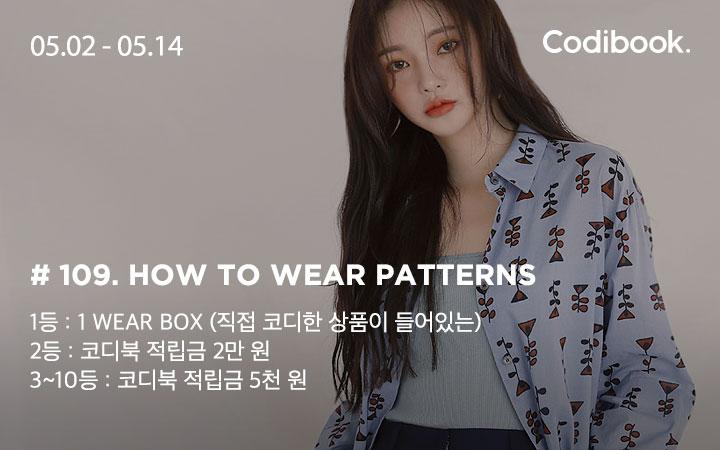 패턴을 입는 법!