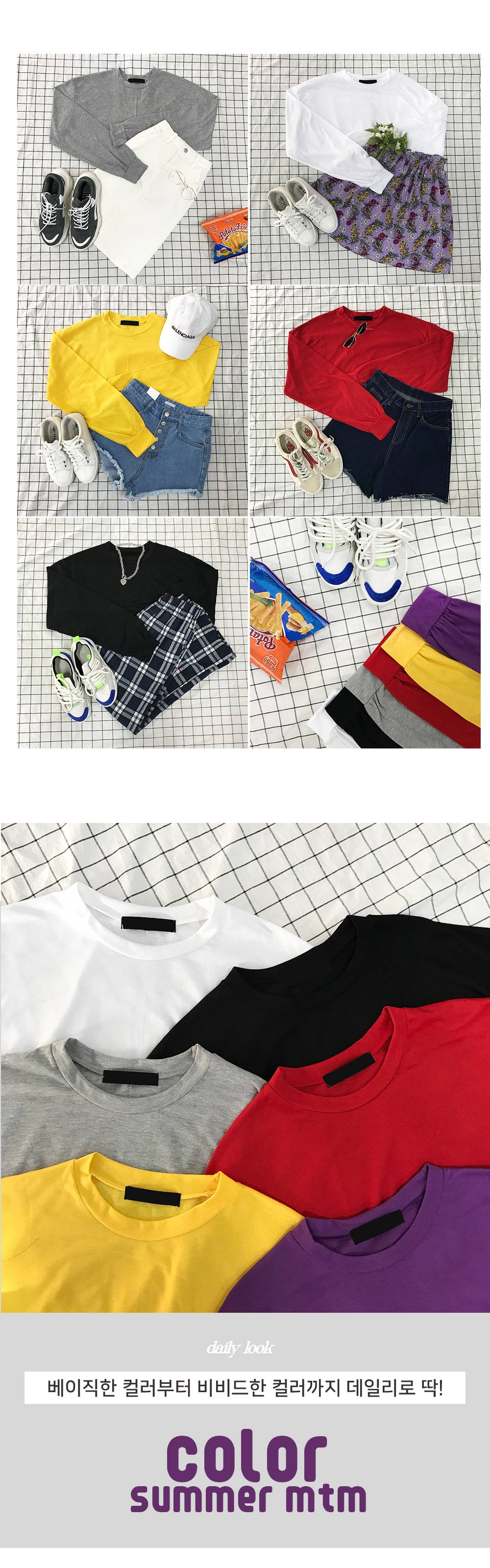Color summer man-to-man