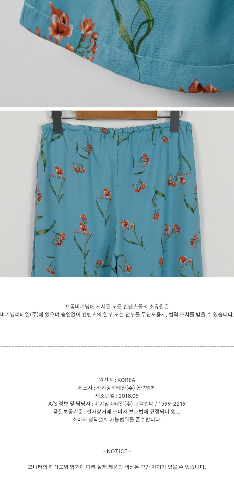 Love floral banding pants_S (size : free)