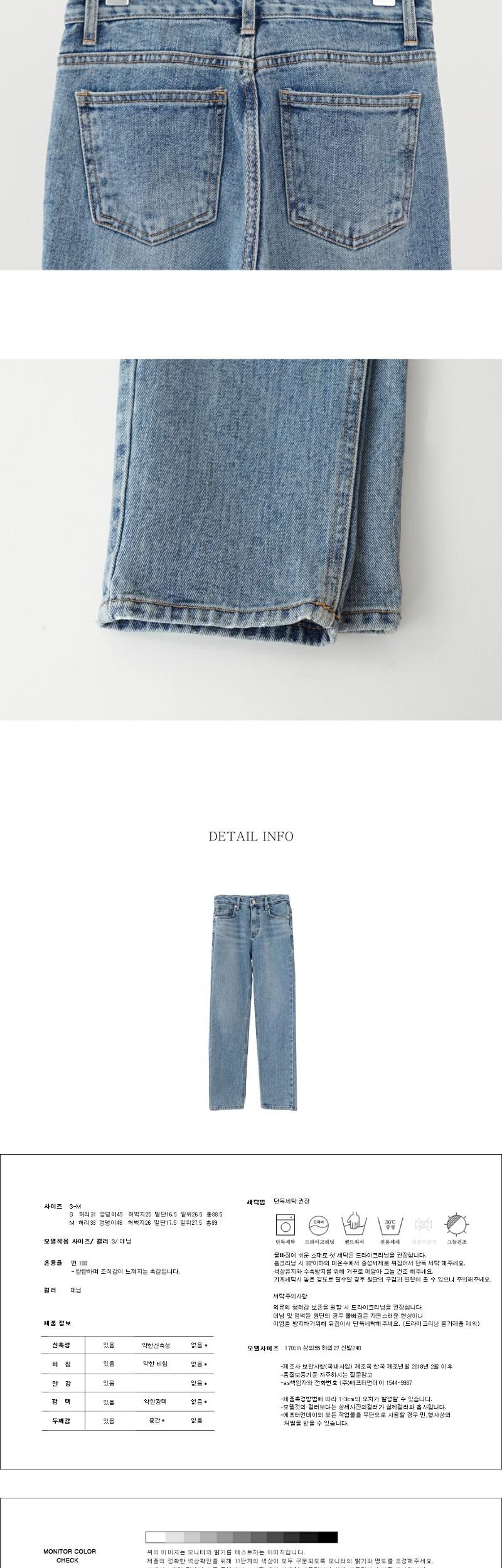 slim-fit vintage washing denim pants