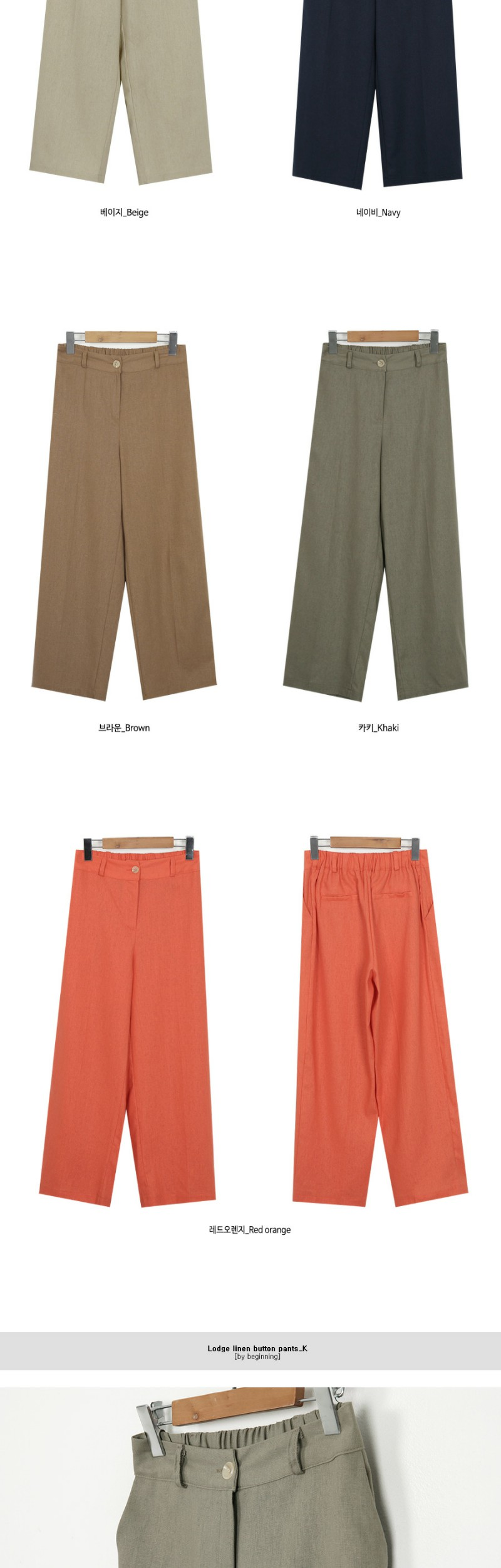 Lodge linen button pants_K (size : free)