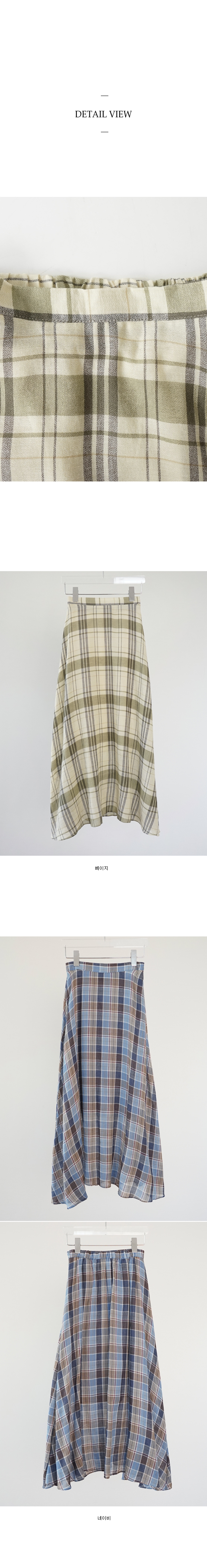 A-line check maxi skirt (2colors)